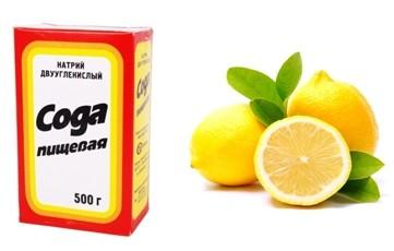 Сода + лимон
