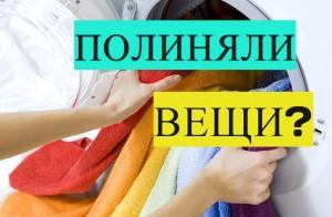 Как вернуть белый цвет полинявшим вещам